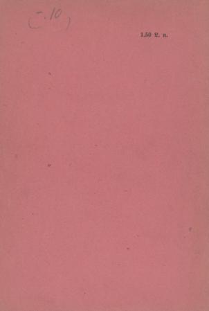 J. Raiņa Sweika, brihwā Latwija! : dsejas