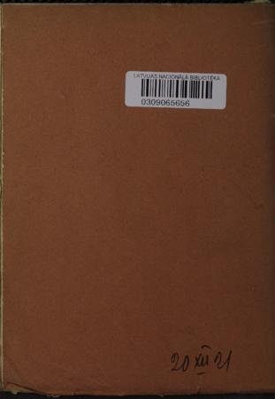 Sudrabota gaisma : mana dzimtenes gada Fata Morgana 2 : No Dagdas skiču burtnīcas
