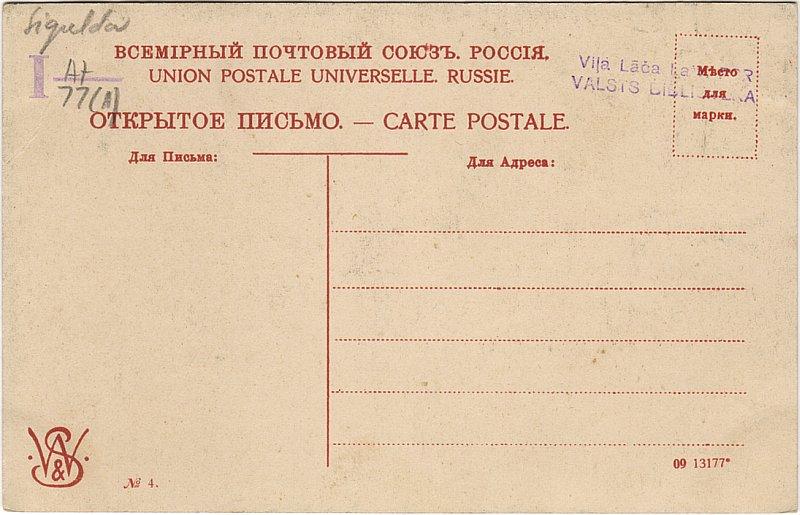 Водка, каталог открыток всемирного почтового союза